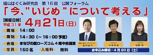 """福山はぐくみ研究会 第16回 公開フォーラム「今、""""いじめ""""について考える」"""