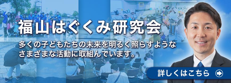 『福山はぐくみ研究会』について