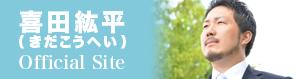 喜田紘平(きだこうへい)オフィシャルサイト
