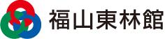 福山東林館