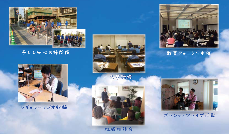 福山はぐくみ研究会の活動風景