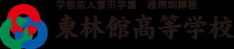 学校法人 喜田学園 通信制課程 東林館高等学校