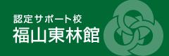 認定サポート校「福山東林館」