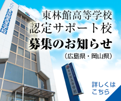 サポート校募集(広島県・岡山県)のお知らせ
