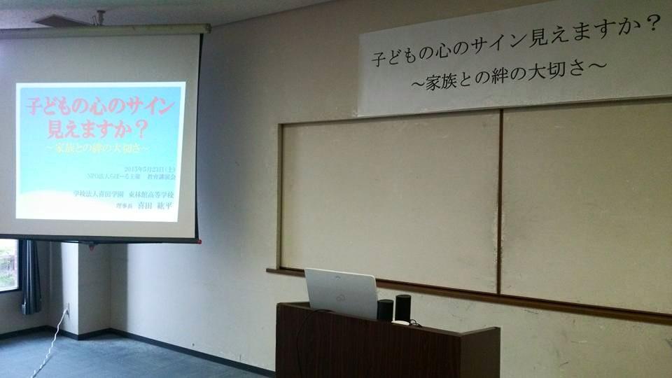 NPO法人らぽーる主催の講演会で講師をさせていただきました。