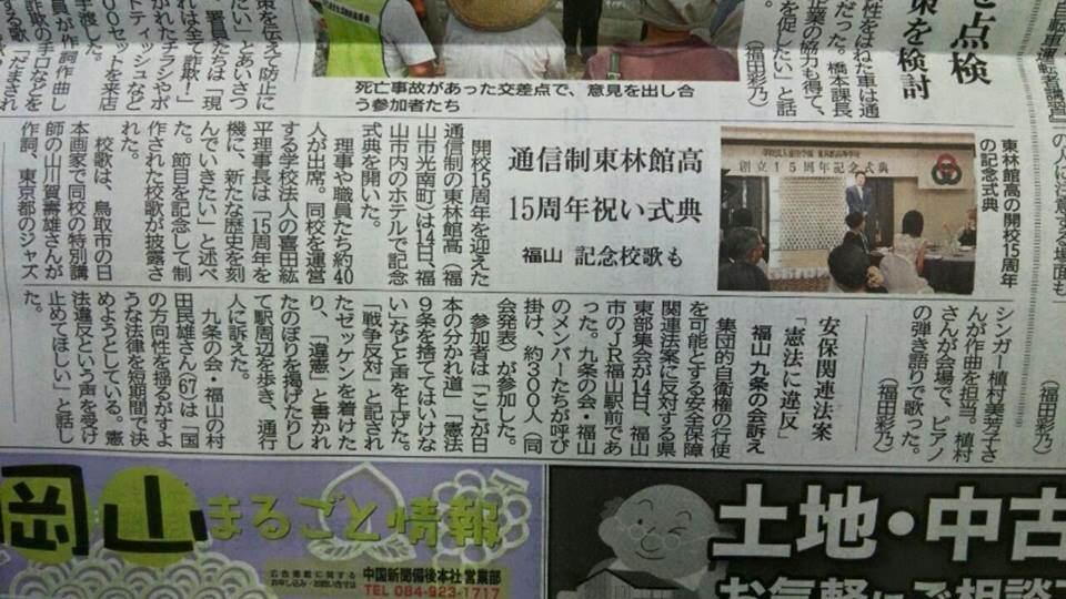 6月16日(火)の中国新聞に本校の創立15周年の記念式典の記事が掲載