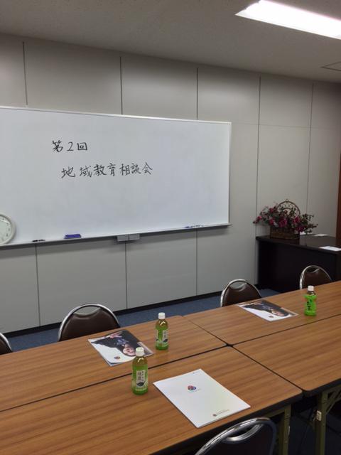 高校生保護者対象-第2回-福山地域教育相談