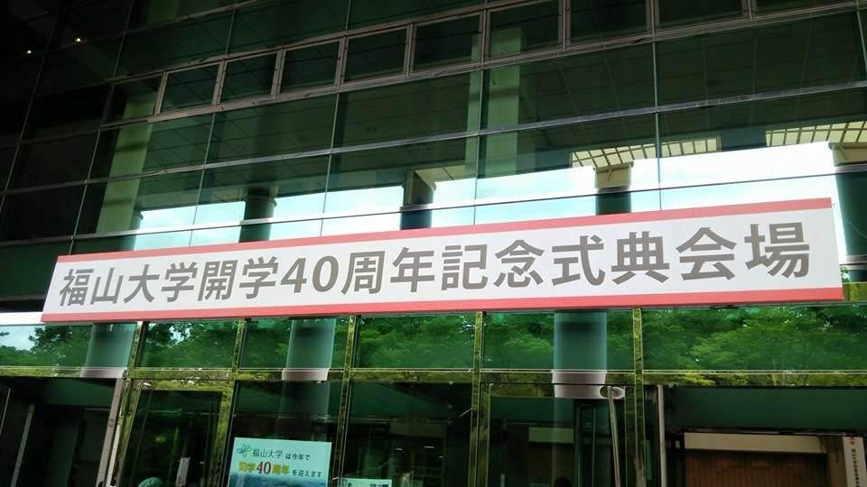 福山大学開学40周年記念式典