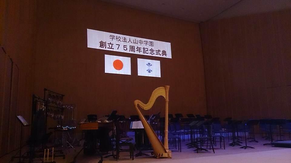 山中学園-如水館中・高等学校-の学園創立75周年記念式典