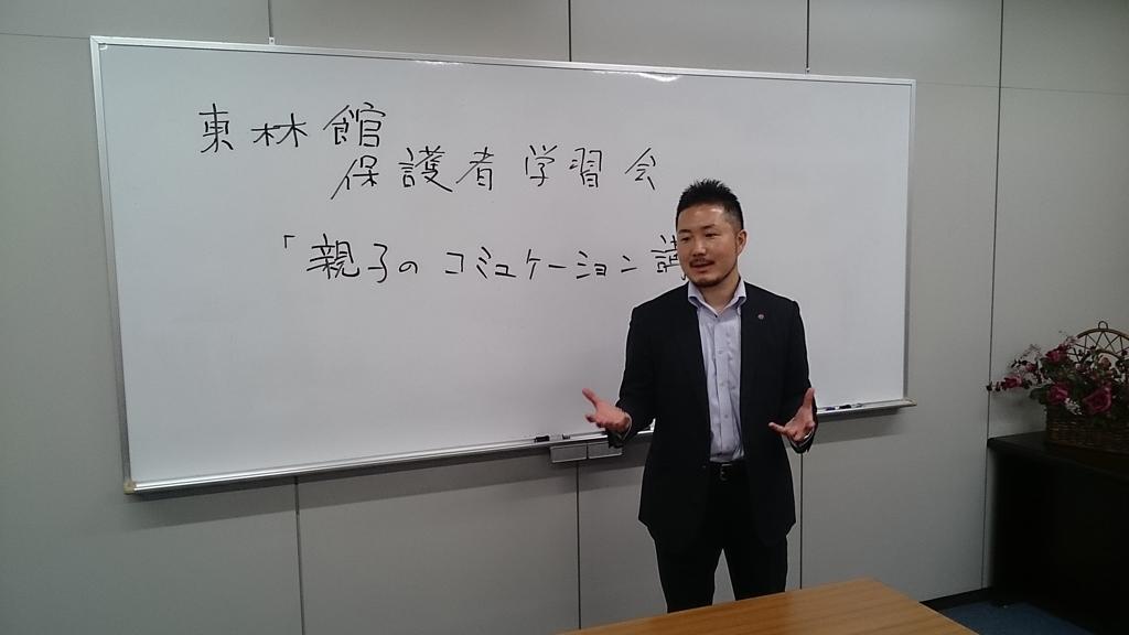 福山東林館主催の「保護者学習会」を開催いたしました。