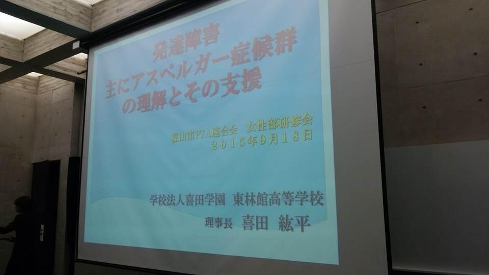 福山市PTA連合会女性研修会で講演講師