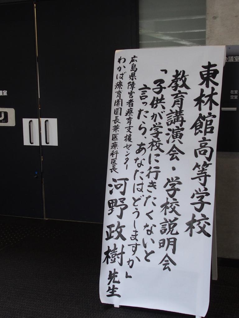 151012教育講演会-学校説明会2