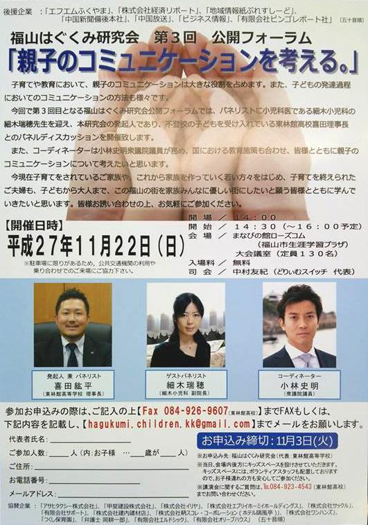 福山はぐくみ研究会-第3回公開フォーラム
