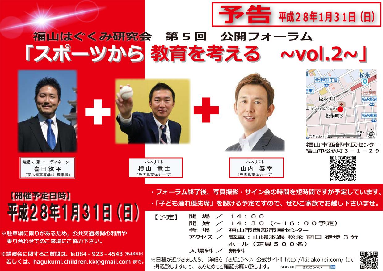 福山はぐくみ研究会-第5回フォーラム-予告