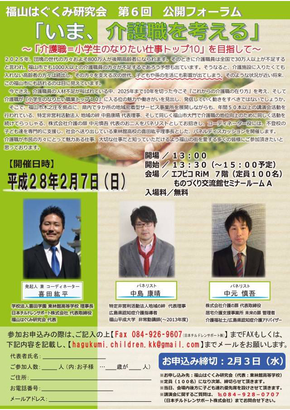 福山はぐくみ研究会-第6回フォーラム