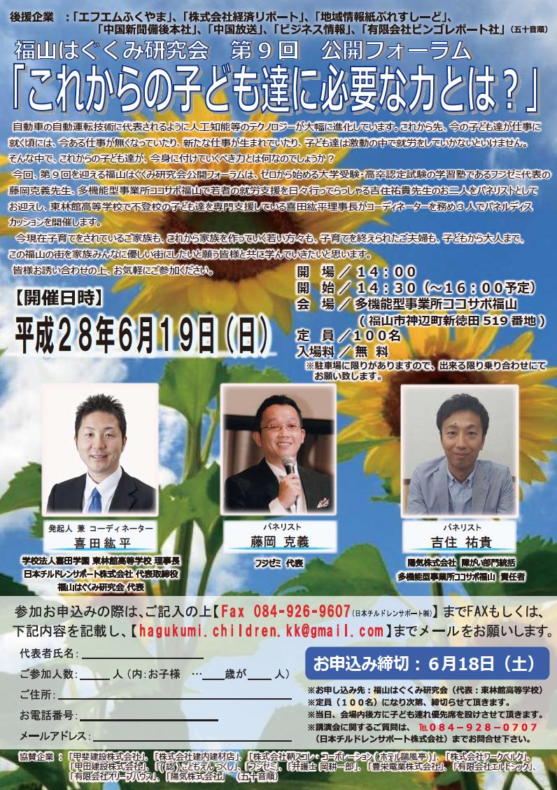福山はぐくみ研究会-第9回フォーラム