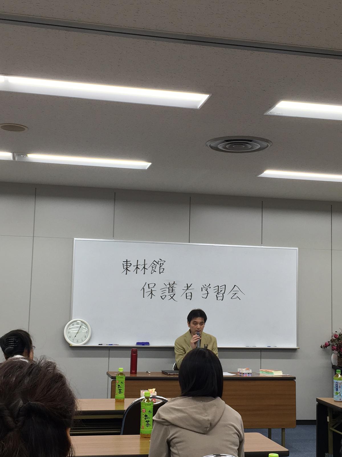 20161029福山東林館保護者学習会