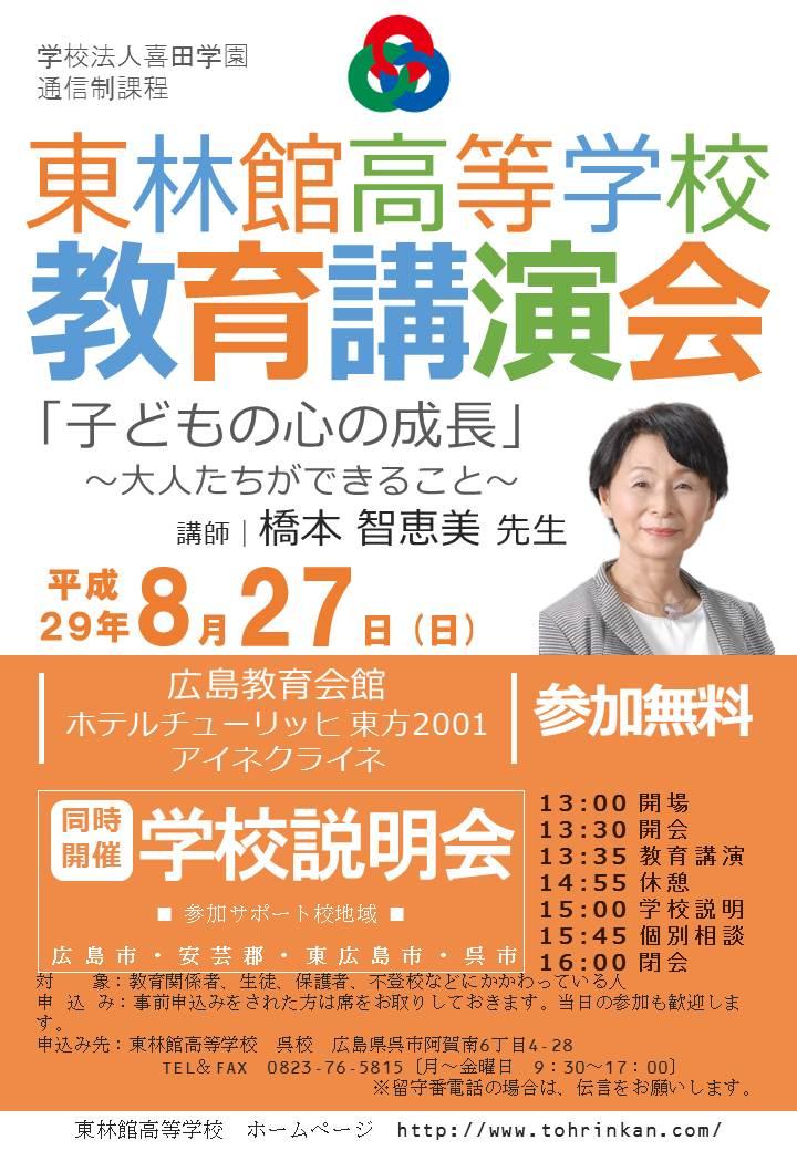 29 広島教育講演会ポスター01