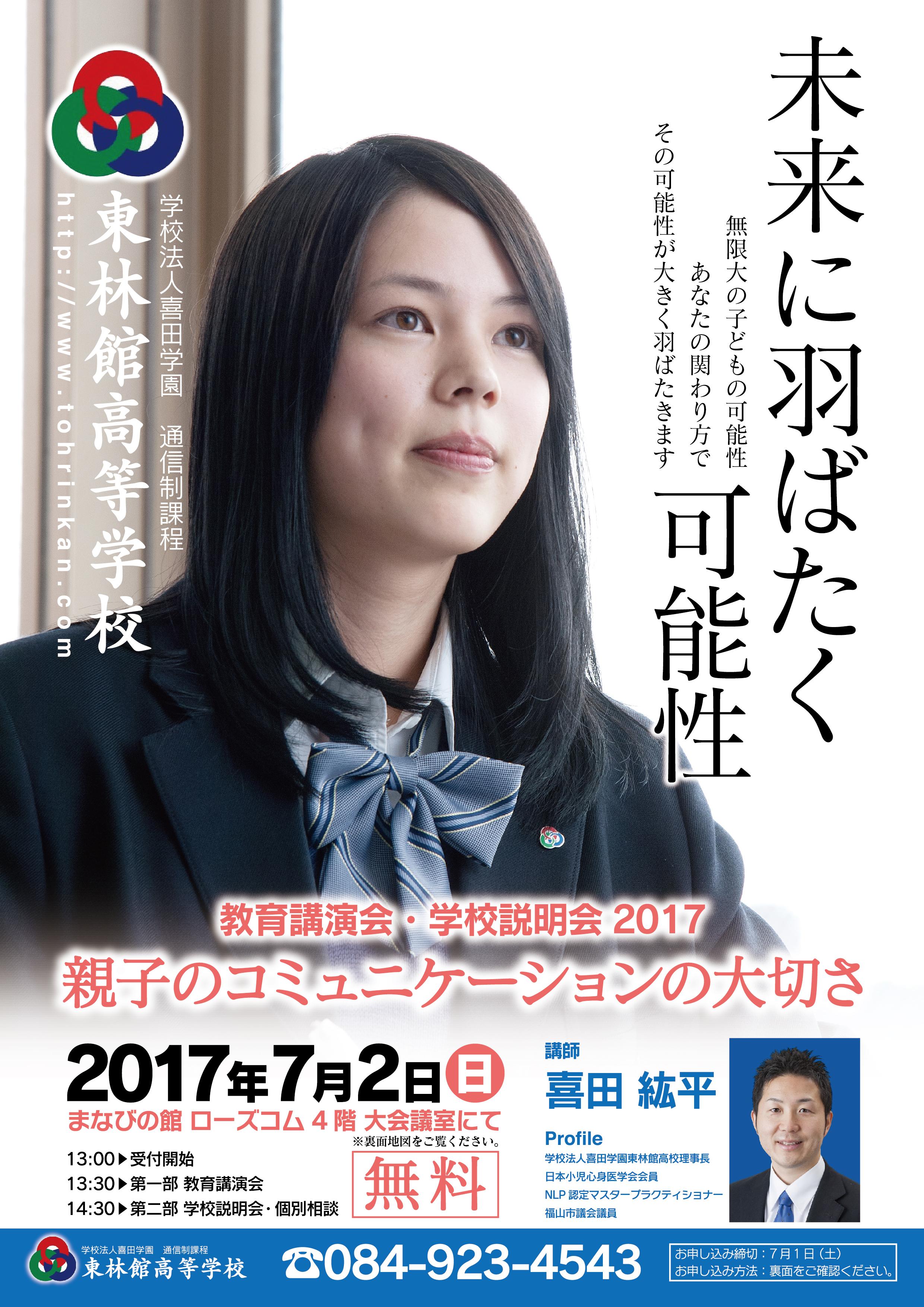 2017学校説明会(表)