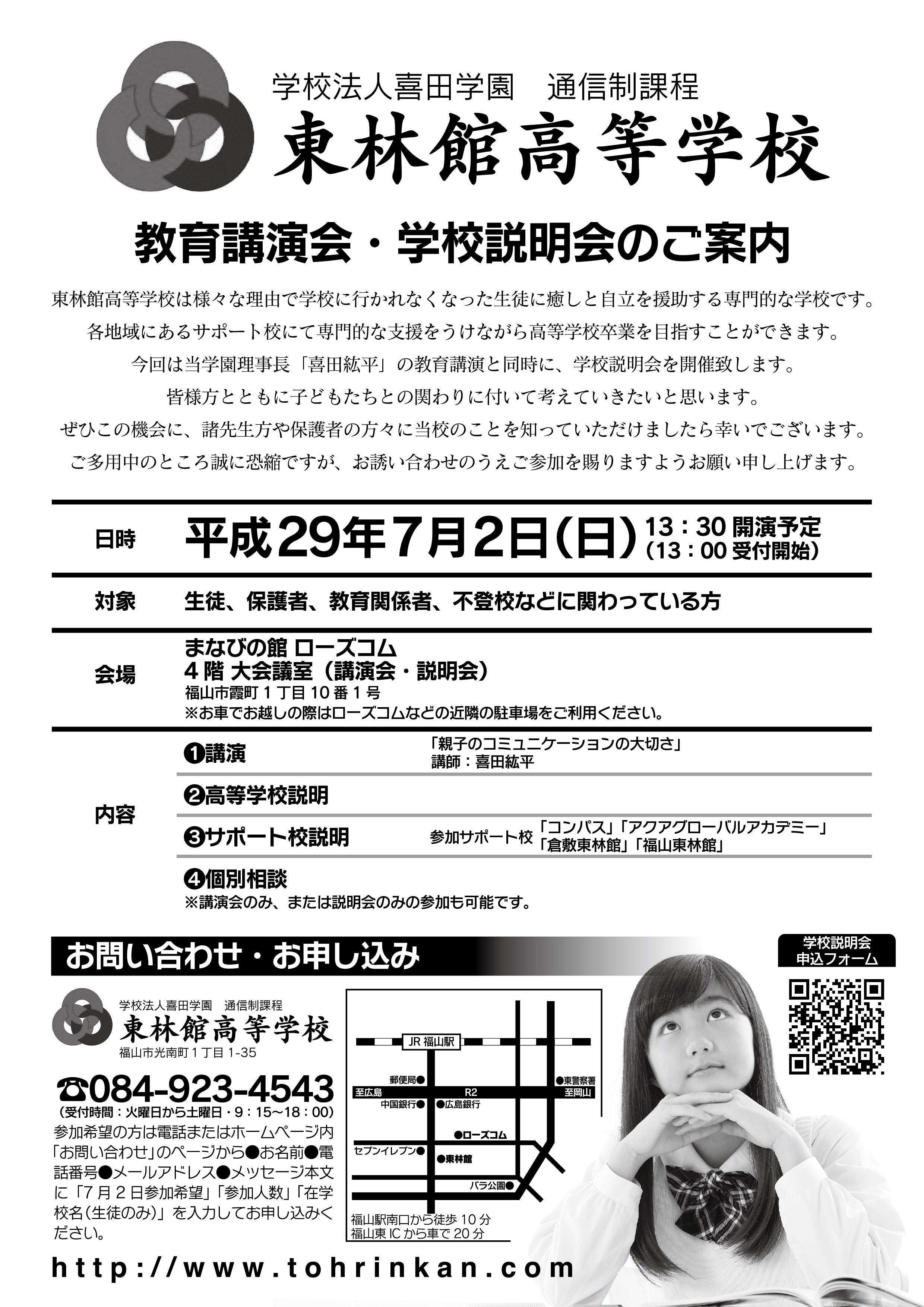 2017学校説明会(裏)