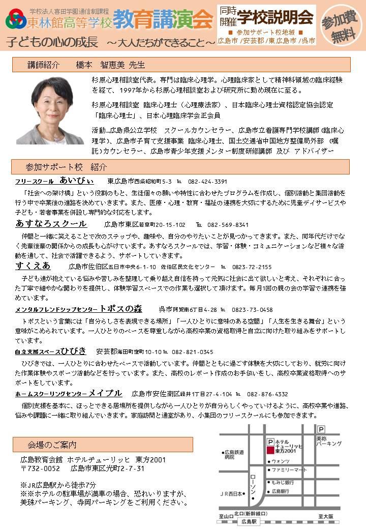 29 広島教育講演会ポスター02