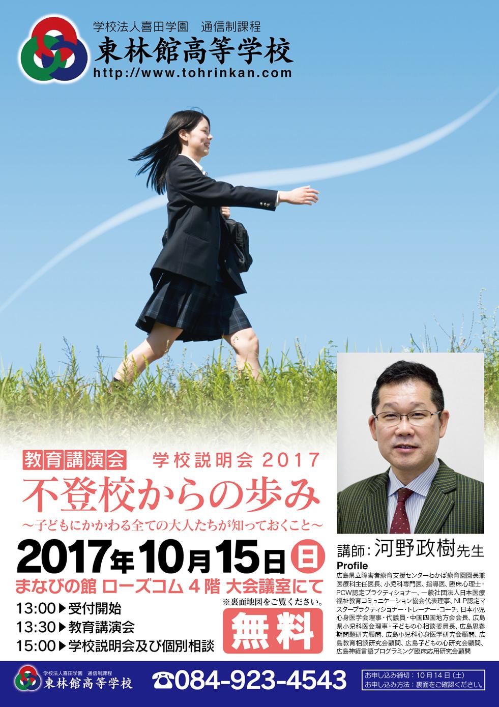 「2017年度学校説明会」A4チラシ_表
