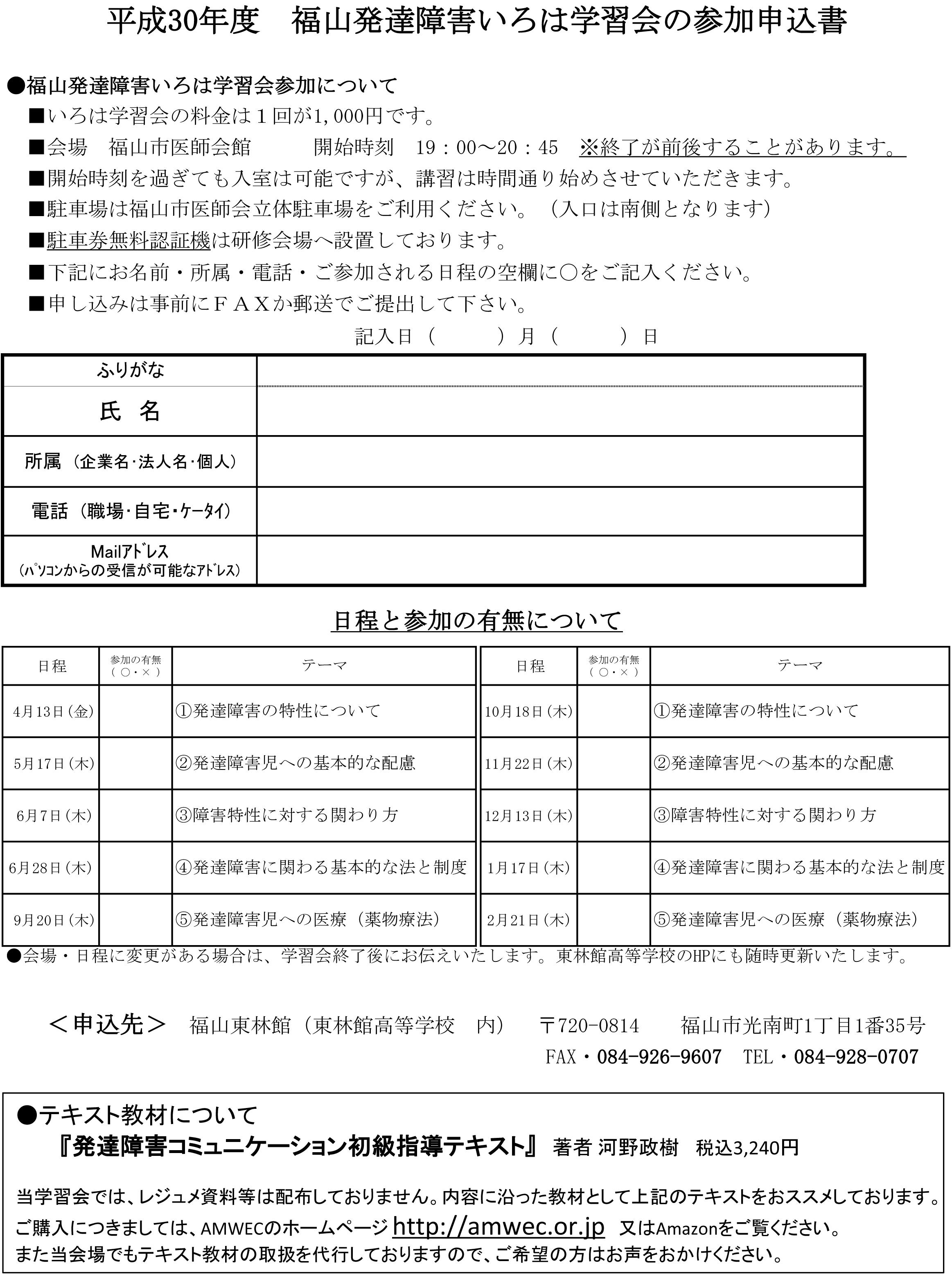 いろは申込書(H30)-20180416改定