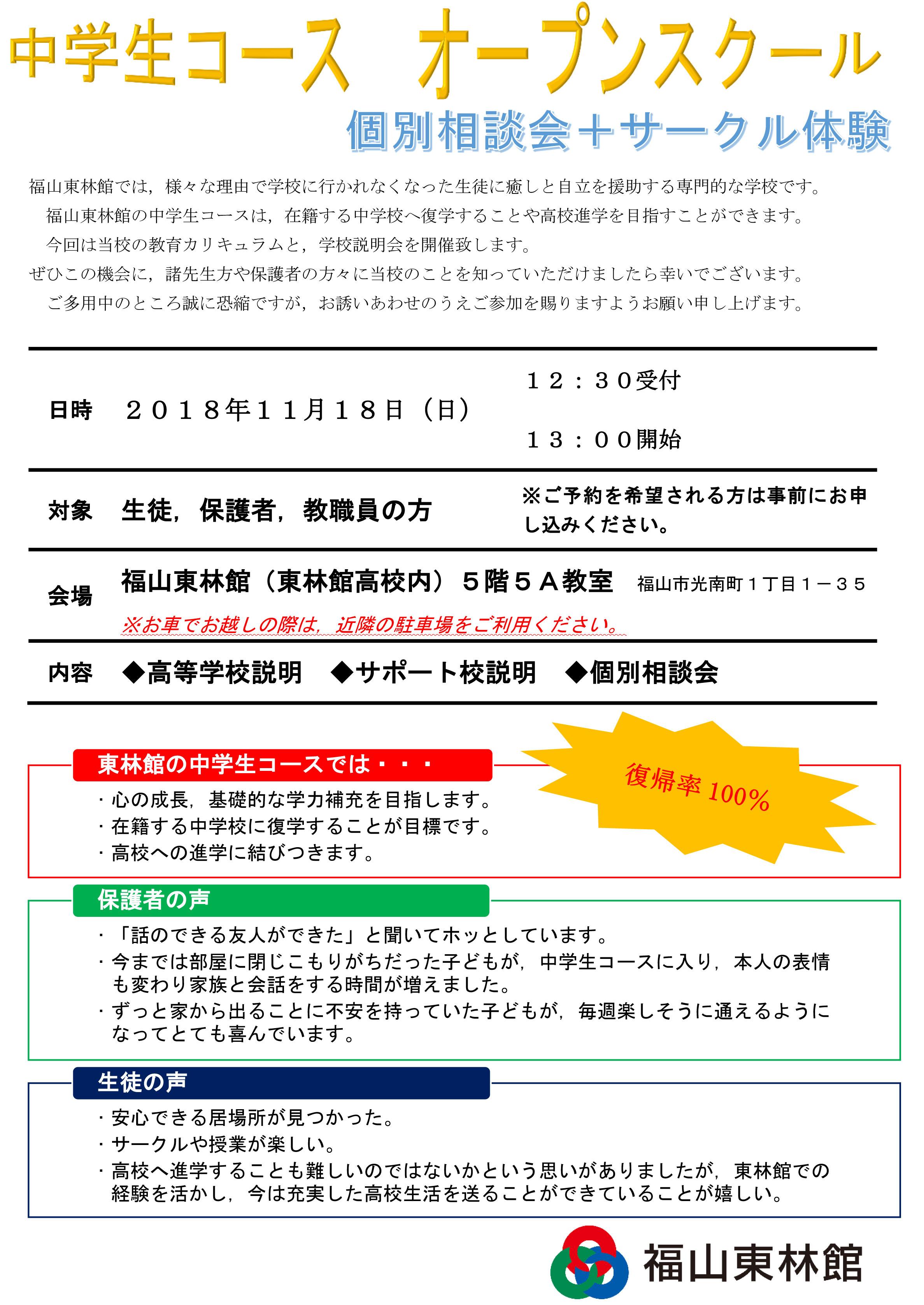 中学生コース-説明-1