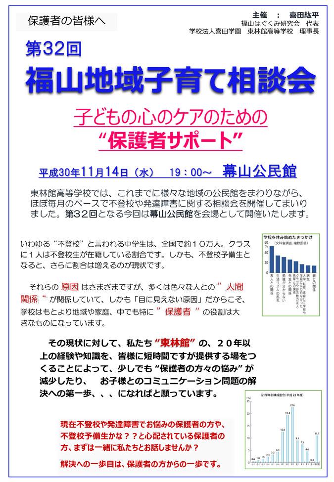 地域子育て相談会_チラシ新_20181016-1