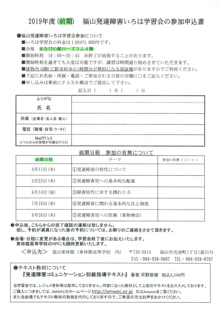 2019年度【前期日程】申込用紙