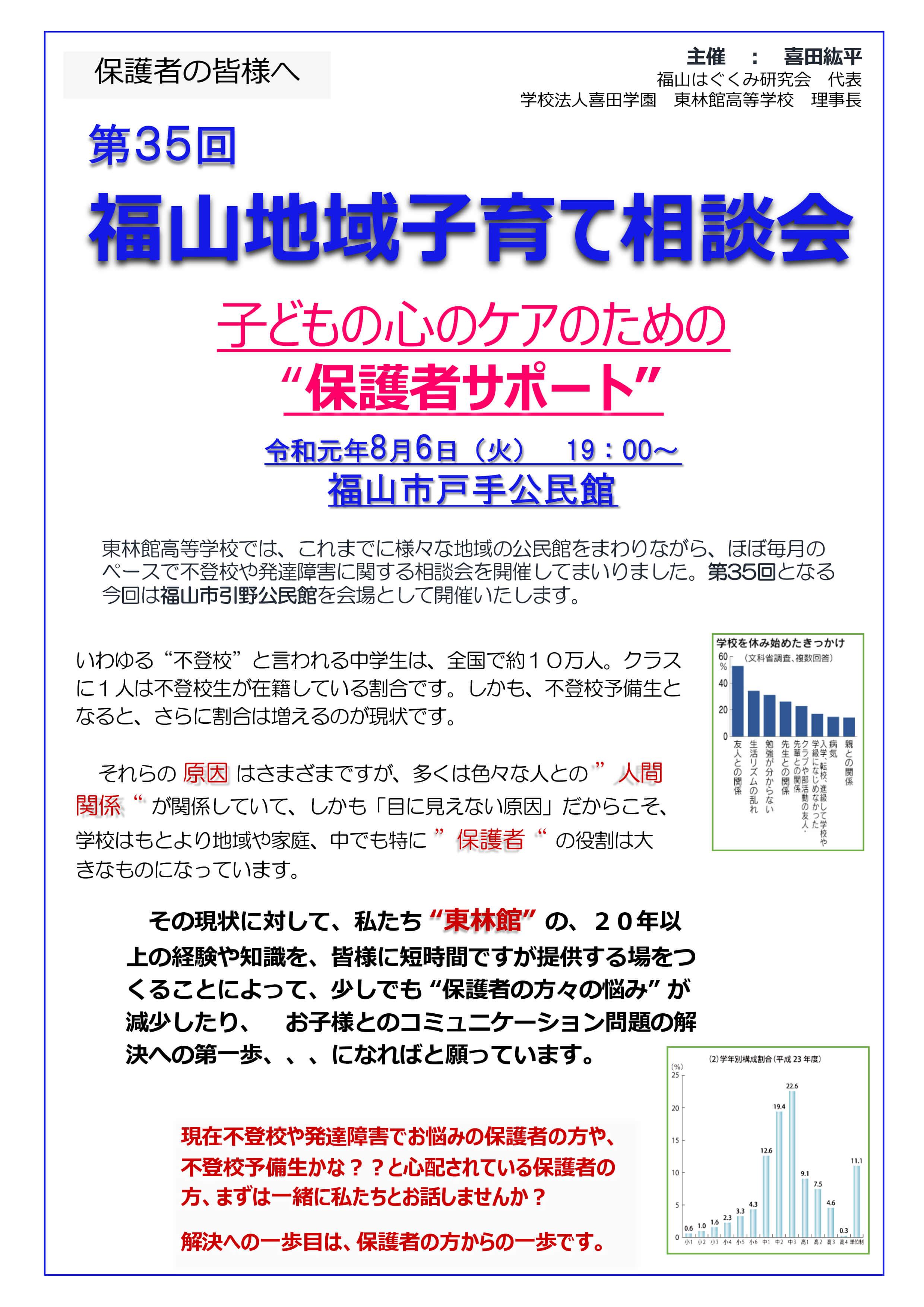 第35回-福山地域子育て相談会-1