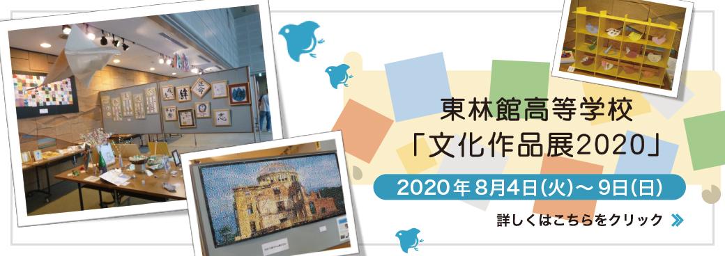 東林館高等学校 文化作品展2020