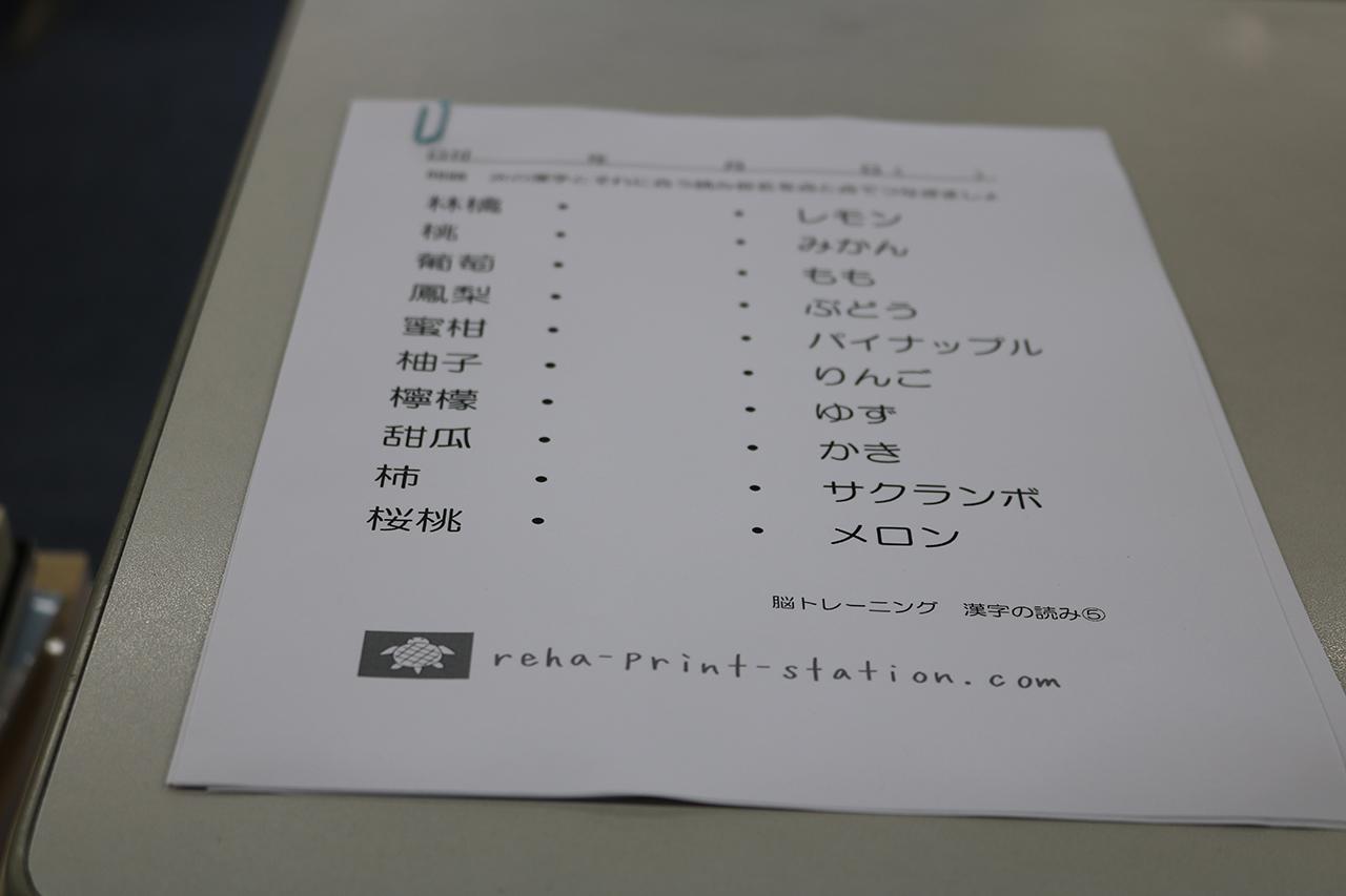 基礎国語③ 12.01(1)