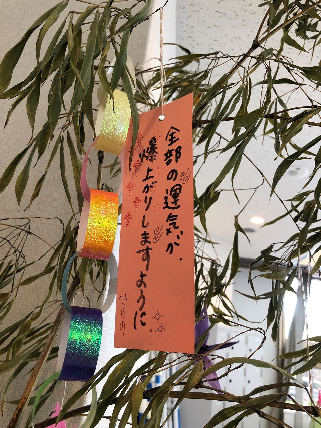 平野先生のお願い事も素敵です。