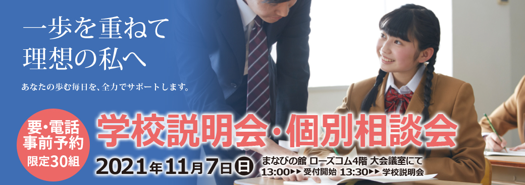 東林館高等学校学校説明会・個別相談会2021-11月7日(日)開催